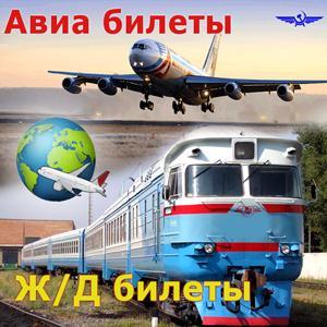 Авиа- и ж/д билеты Дивногорска