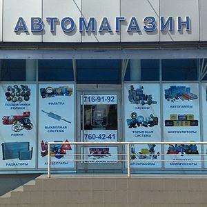 Автомагазины Дивногорска