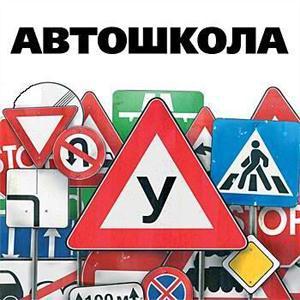 Автошколы Дивногорска