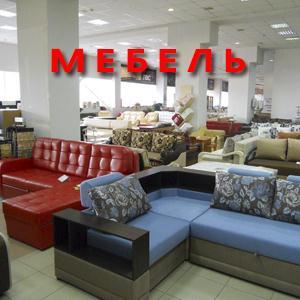Магазины мебели Дивногорска