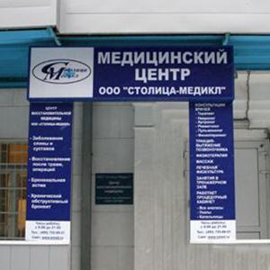 Медицинские центры Дивногорска