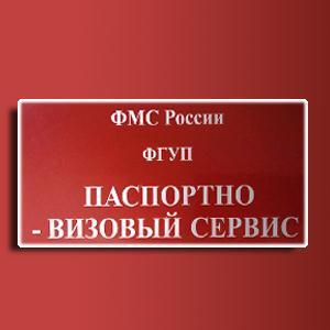 Паспортно-визовые службы Дивногорска