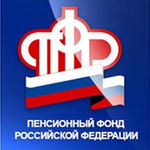 Пенсионные фонды Дивногорска