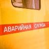 Аварийные службы в Дивногорске
