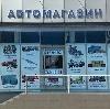 Автомагазины в Дивногорске