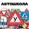Автошколы в Дивногорске