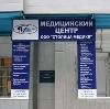 Медицинские центры в Дивногорске