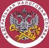 Налоговые инспекции, службы в Дивногорске