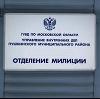Отделения полиции в Дивногорске
