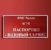 Паспортно-визовые службы в Дивногорске