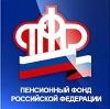 Пенсионные фонды в Дивногорске