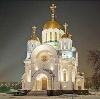 Религиозные учреждения в Дивногорске