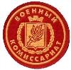Военкоматы, комиссариаты в Дивногорске