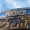 Зоопарки в Дивногорске