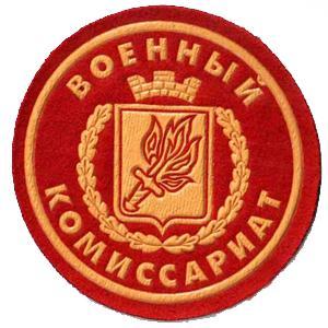 Военкоматы, комиссариаты Дивногорска