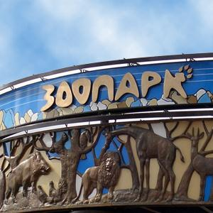 Зоопарки Дивногорска